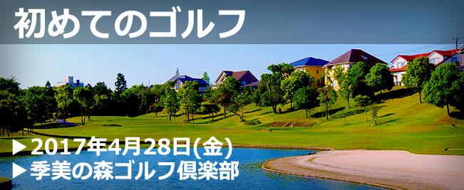 「初めてのゴルフ」2017年4月28日(金)@季美の森ゴルフ倶楽部