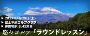 悠々ゴルフ「ラウンドレッスン」2017年4月29日(土)@富士平原ゴルフクラブ