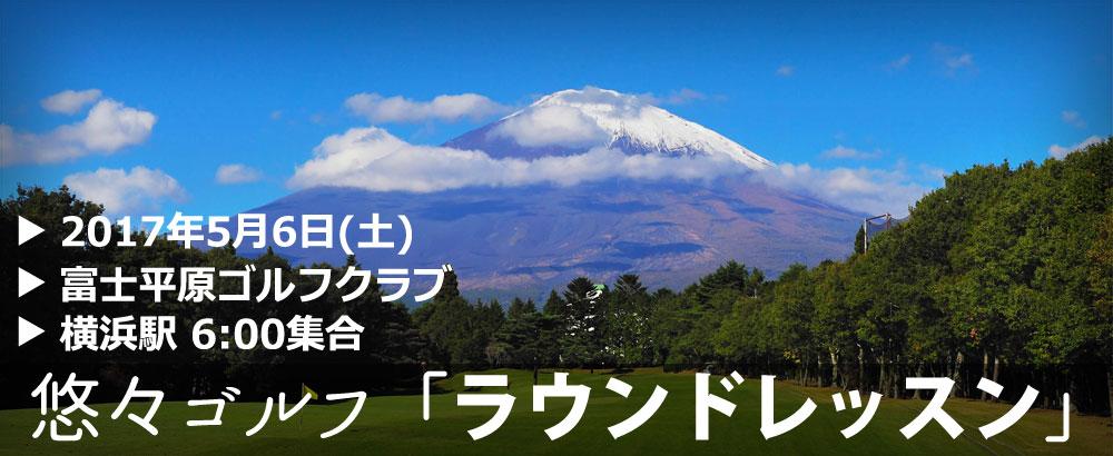 悠々ゴルフ「ラウンドレッスン」2017年5月9日(土)@富士平原ゴルフクラブ