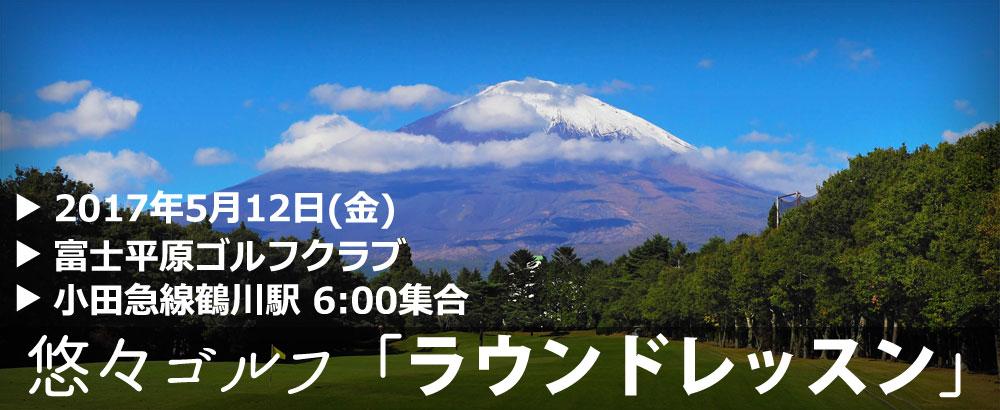 悠々ゴルフ「ラウンドレッスン」2017年5月12日(金)@富士平原ゴルフクラブ