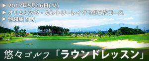 悠々ゴルフ「ラウンドレッスン」2017年5月16日(火)@オリムピック・カントリーレイクつぶらだコース