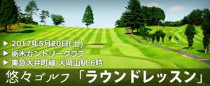 悠々ゴルフ「ラウンドレッスン」2017年5月20日(土)@栃木カントリークラブ
