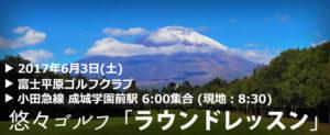 悠々ゴルフ「ラウンドレッスン」2017年6月3日(土)@富士平原ゴルフクラブ
