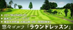 悠々ゴルフ「ラウンドレッスン」2017年6月4日(日)@栃木カントリークラブ