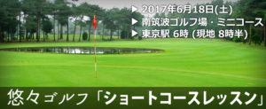 【悠々倶楽部】 悠々ゴルフ「ショートコースレッスン」2017年6月18日(土)@南筑波ゴルフ場・ミニコース