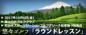 悠々ゴルフ「ラウンドレッスン」2017年10月6日(金)@富士の杜ゴルフクラブ