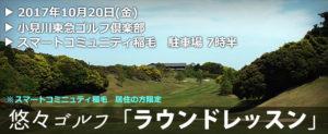悠々ゴルフ「ラウンドレッスン」2017年10月20日(金)@小見川東急ゴルフ倶楽部