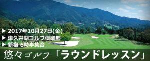 悠々ゴルフ「ラウンドレッスン」2017年10月27日(金)@レイク相模カントリークラブ