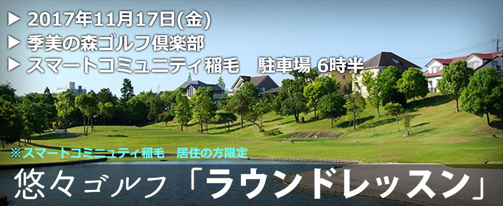 悠々ゴルフ「ラウンドレッスン」2017年11月17日(金)@季美の森ゴルフ倶楽部