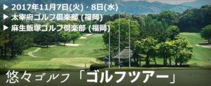悠々ゴルフ「ゴルフツアー」2017年11月7日(火)・8日(水)@九州