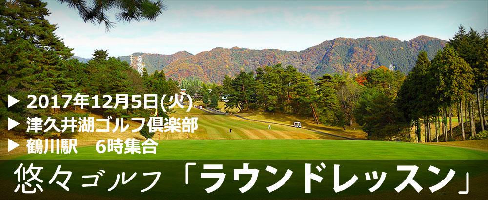 悠々ゴルフ「ラウンドレッスン」2017年12月5日(火)@津久井湖ゴルフ倶楽部