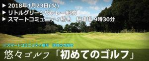 悠々ゴルフ「初めてのゴルフ」2018年1月23日(火)@リトルグリーンヴァレー船橋
