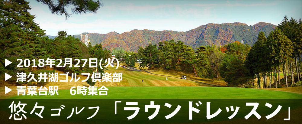 悠々ゴルフ「ラウンドレッスン」2018年2月27日(火)@津久井湖ゴルフ倶楽部