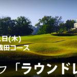 悠々ゴルフ「ラウンドレッスン」2018年6月21日(木)@太平洋クラブ成田コース