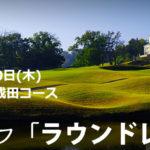 悠々ゴルフ「ラウンドレッスン」2018年8月30日(木)@太平洋クラブ成田コース