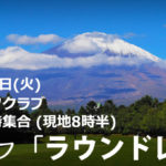 悠々ゴルフ「ラウンドレッスン」2018年9月11日(火)@富士平原ゴルフクラブ