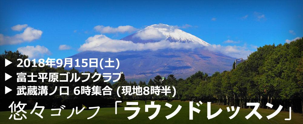 悠々ゴルフ「ラウンドレッスン」2018年9月15日(土)@富士平原ゴルフクラブ