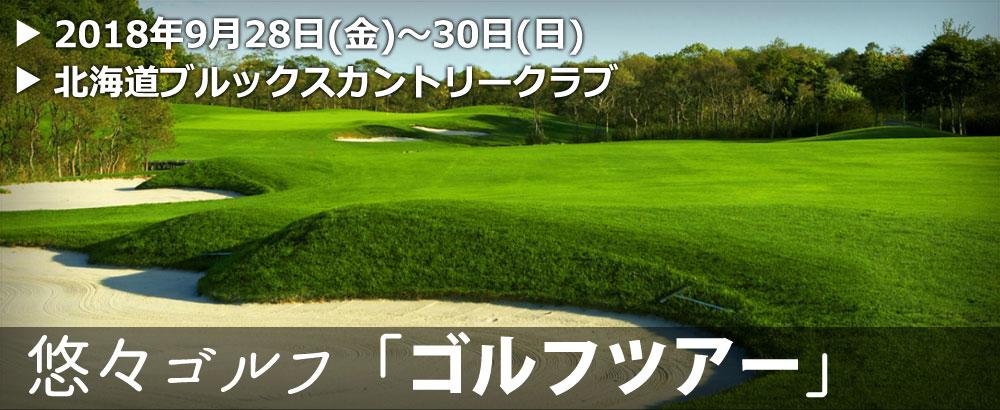 悠々ゴルフ「ゴルフツアー」2018年9月28日(金)~30日(日)@北海道
