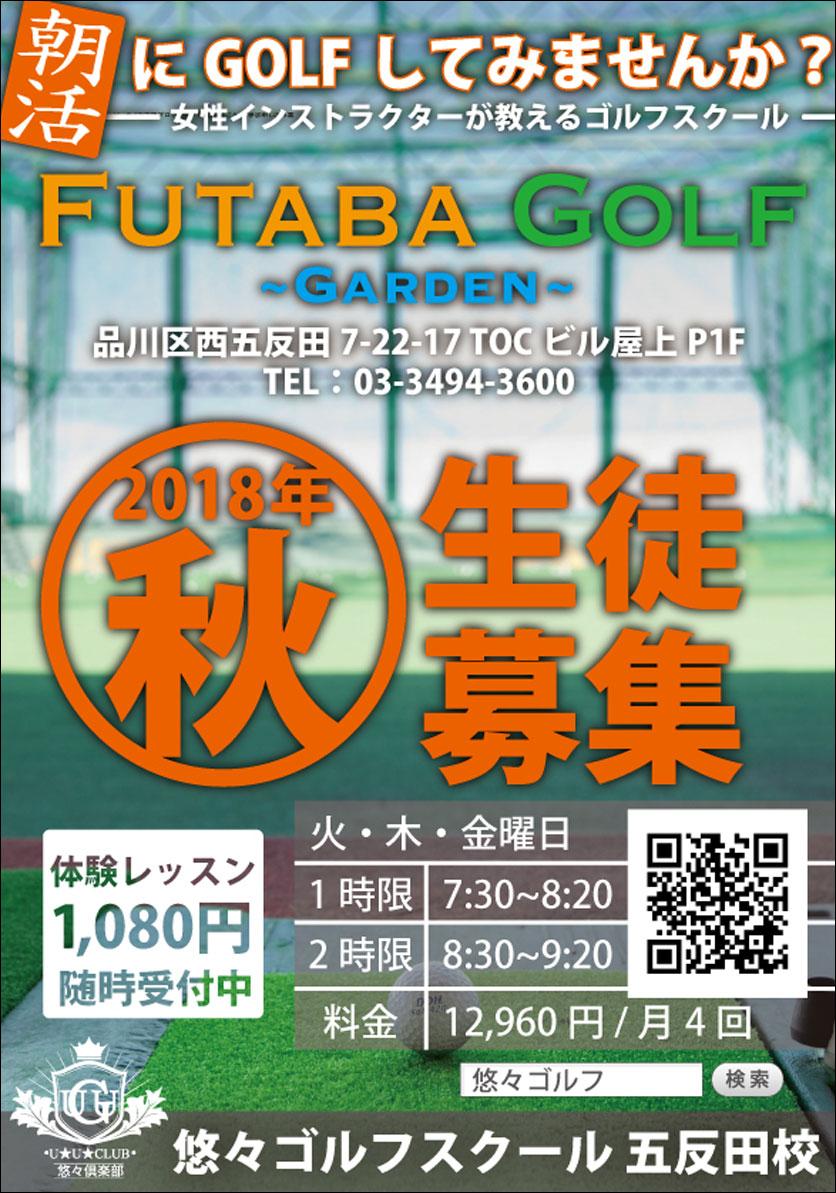 悠々ゴルフスクール五反田校